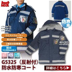 警備服・防犯商品 防寒着 防寒服  G-best G5325 防水防寒コート S〜5L|kinsyou-webshop
