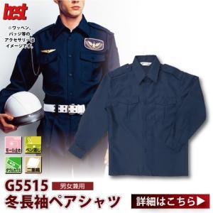 警備服 防犯商品 G-best G5515 冬長袖シャツ SS〜5L|kinsyou-webshop