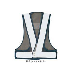 G-best S980 夜光チョッキ XL・紺メッシュ×シルバー|kinsyou-webshop