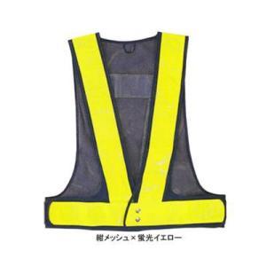 警備服 防犯商品 G-best S991 夜光チョッキ 点滅式 フリー|kinsyou-webshop