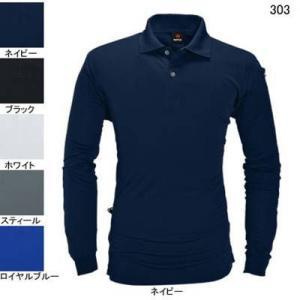 作業服 作業着 バートル BURTLE 303 長袖ポロシャツ M・ネイビー3 かっこいい|kinsyou-webshop