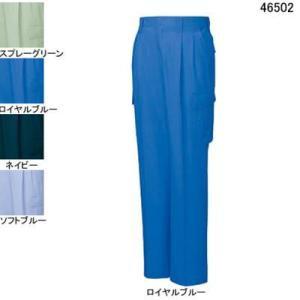 作業服 作業着 春夏用 ズボン 自重堂 46502 エコツータックカーゴパンツ W82・ロイヤルブルー080 kinsyou-webshop