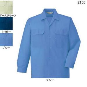 作業服 作業着 自重堂 2155 エコ製品制電長袖オープンシャツ LL・ブルー005 kinsyou-webshop