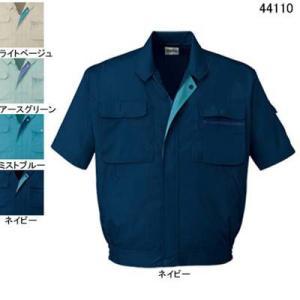 自重堂 44110 製品制電半袖ブルゾン