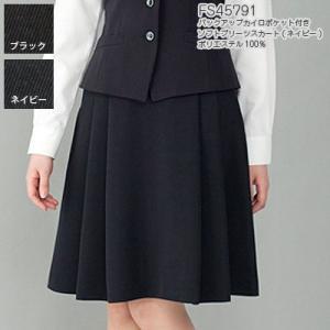 【事務服・制服・オフィスウェア】  事務服 制服 ヌーヴォ FS45791  ソフトプリーツスカート 21号〜23号|kinsyou-webshop