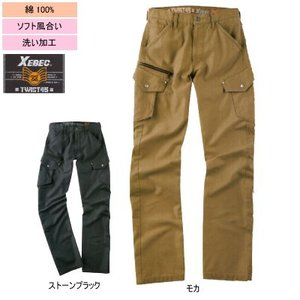 作業服 作業着 ジーベック 2143 ラットズボン M〜3L|kinsyou-webshop