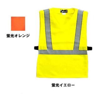 作業服 作業着・安全服 コーコス CE-4719 危険回避ベスト F〜O|kinsyou-webshop