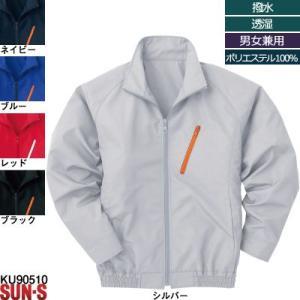 空調服 サンエス KU90510 長袖スタッフブルゾンファン無し M〜5L|kinsyou-webshop