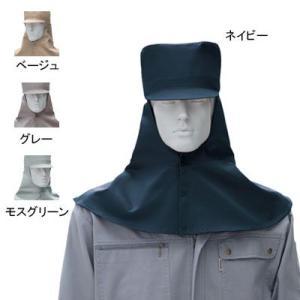 作業着 作業服 桑和 SOWA 10016 溶接帽(ツバ・たれ有り) M〜LL kinsyou-webshop