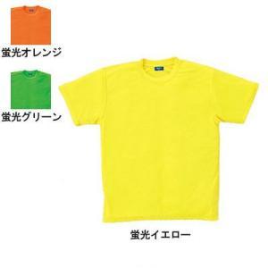 作業着 作業服 桑和 SOWA 55383 半袖蛍光Tシャツ(胸ポケット無し) S〜LL kinsyou-webshop