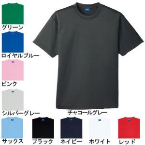 作業服 作業着 春夏用 桑和 SOWA 50383 半袖Tシャツ(胸ポケット無し) 3L|kinsyou-webshop