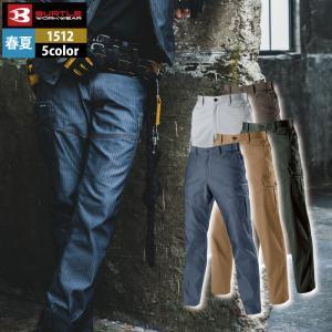 作業着 作業服 バートル 1512 カーゴパンツ S〜3L かっこいい|kinsyou-webshop