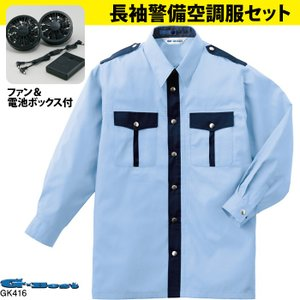 空調服 警備服 防犯商品 G-best GK4161 1 長袖警備服ファン付き M〜4L|kinsyou-webshop