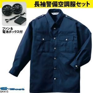 空調服 警備服 防犯商品 G-best GK4151 1 長袖警備服ファン付き M〜4L|kinsyou-webshop