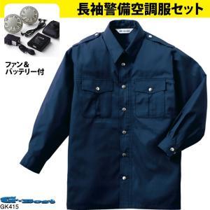 空調服 警備服 防犯商品 G-best GK4152 2 長袖警備服ファン、バッテリーセット(RD9340)付き M〜4L|kinsyou-webshop