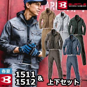 送料無料 作業服 作業着 上下セット 春夏用 バートル 1511ジャケット&1512カーゴパンツ 上下 SS〜3L かっこいい おしゃれ|kinsyou-webshop