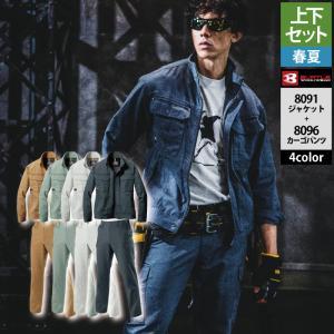 送料無料 作業服 作業着 上下セット 春夏用 バートル 8091 ジャケット&8096カーゴパンツ 上下 S〜3L かっこいい おしゃれ|kinsyou-webshop