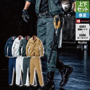 送料無料 作業服 作業着 春夏用 バートル 上下セット6083 長袖シャツ&6086カーゴパンツ S〜3L かっこいい おしゃれ|kinsyou-webshop