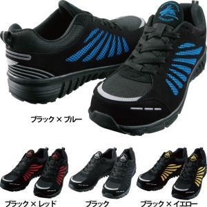 自重堂 S4161 セーフティスニーカー 25〜28 安全靴 kinsyou-webshop