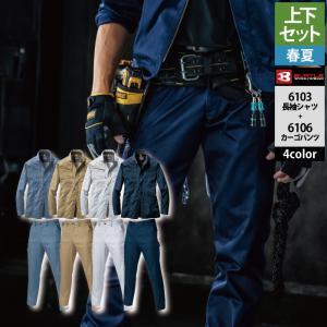 送料無料 作業服 作業着 春夏用 バートル BURTLE 6103長袖シャツ&6106カーゴパンツ上下セット SS〜3L かっこいい おしゃれ|kinsyou-webshop