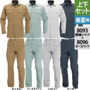 送料無料 作業着 作業服 春夏用 バートル BURTLE 8093長袖シャツ&8096カーゴパンツ上下セット S〜3L かっこいい|kinsyou-webshop