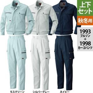 送料無料 作業着 作業服 秋冬用 SOWA 桑和 1993 ブルゾン&1998カーゴパンツ 上下セット M〜3L|kinsyou-webshop
