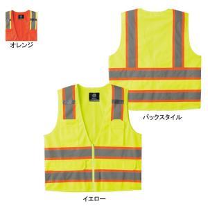 警備服 防犯商品 ジーベック 809 高視認収納トリコットベスト S〜3L|kinsyou-webshop