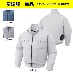 空調服 サンエス KU97100 長袖ワークブルゾンファン無し M〜5L|kinsyou-webshop