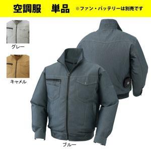 空調服 サンエス KU91600 長袖ワークブルゾンファン無し M〜5L kinsyou-webshop