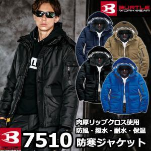 防寒着 防寒服 作業着 作業服 バートル 7510 防寒ジャケット(大型フード付)(ユニセックス) SS〜LL