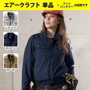 空調服 作業着 作業服 バートル AC1031 エアークラフトブルゾン(ユニセックス) 3L かっこいい kinsyou-webshop
