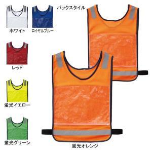 警備服・防犯商品 SOWA 桑和 80007 救護ベスト F|kinsyou-webshop
