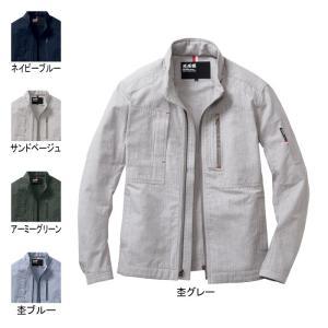 作業服 ジーベック 2294 長袖ブルゾン S〜5L kinsyou-webshop