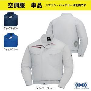 空調服 ジーベック XE98001 空調服長袖ブルゾン S〜5L|kinsyou-webshop