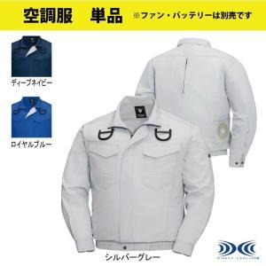 空調服 ジーベック XE98101 空調服長袖ブルゾン(ハーネス対応) S〜5L|kinsyou-webshop