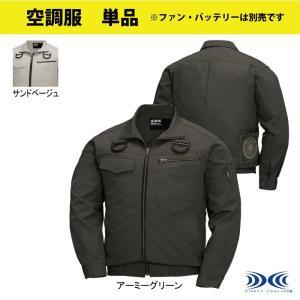 空調服 ジーベック XE98102 空調服長袖ブルゾン(ハーネス対応) S〜5L|kinsyou-webshop