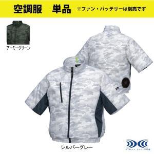 空調服 ジーベック XE98006 空調服迷彩半袖ブルゾン SS〜5L|kinsyou-webshop