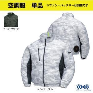 空調服 ジーベック XE98005 空調服迷彩長袖ブルゾン SS〜5L kinsyou-webshop