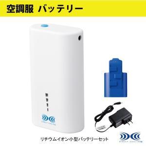作業服 ジーベック LINANO1 4時間対応リチウムイオン小型バッテリーセット F|kinsyou-webshop