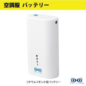 作業服 ジーベック NANOBT1 LILANO1バッテリー本体 F|kinsyou-webshop