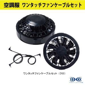 作業服 ジーベック RD9280BX ワンタッチファンケーブルセット(グレー) F|kinsyou-webshop