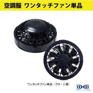 作業服 ジーベック FAN2200K ワンタッチファン単品クロ(2個) F|kinsyou-webshop
