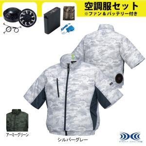 送料無料 空調服 作業服 作業着 ジーベック XE98006S 迷彩半袖ブルゾンファンとバッテリセット SS〜5L|kinsyou-webshop
