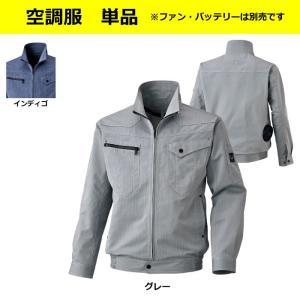作業服 サンエス BK6067 長袖ジャケット S〜7L kinsyou-webshop