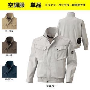 作業服 サンエス BK6097 長袖ジャケット S〜7L kinsyou-webshop