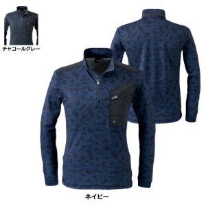 作業服 アイズフロンティア 706 ハイブリッド長袖ジップアップシャツ S〜3L|kinsyou-webshop