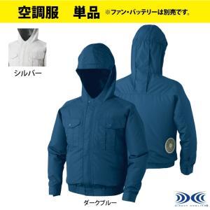 空調服 ジーベック KU90810X 空調服長袖ブルゾン(フード付き) M〜5L|kinsyou-webshop