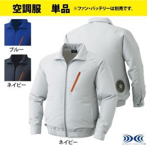 空調服 ジーベック KU90510X 空調服長袖ブルゾン M〜5L|kinsyou-webshop