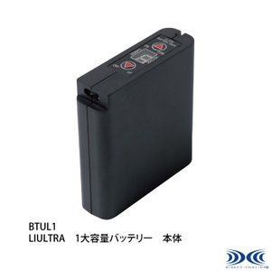 作業服 ジーベック BTUL1 LIULTRA 1大容量バッテリー 本体 F|kinsyou-webshop