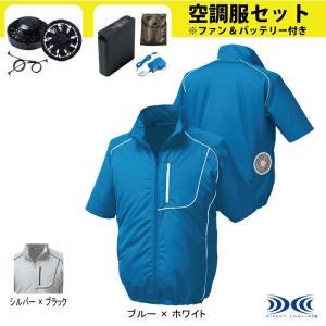 空調服 ジーベック KU91720XS 空調服半袖ブルゾンファンとバッテリセット M〜5L|kinsyou-webshop